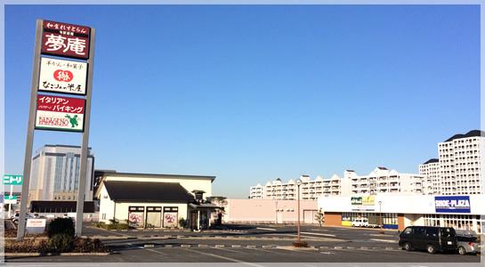 アクロスプラザ千葉ニュータウン中央
