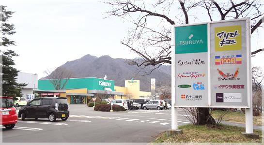 アクロスプラザ丸子 ベルプラザショッピングセンター